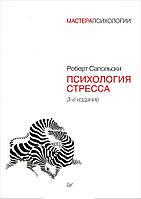 Психология стресса 3-е изд Сапольски Р