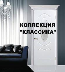"""КОЛЛЕКЦИЯ """"КЛАССИКА"""""""