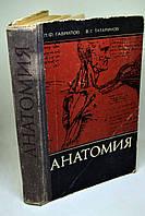"Книга: ""Анатомия"", учебник"