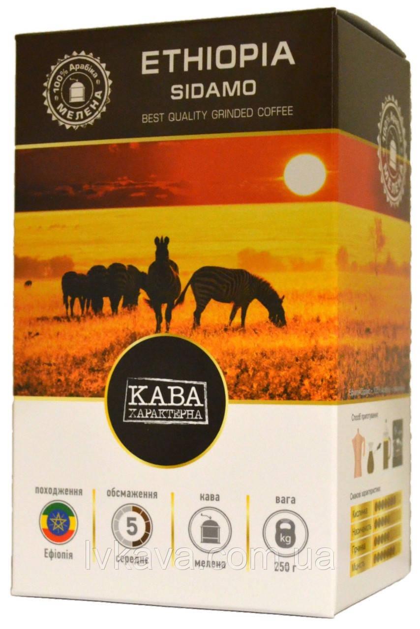 Кофе молотый Кава Характерна Ethiopia Sidamo ,250г