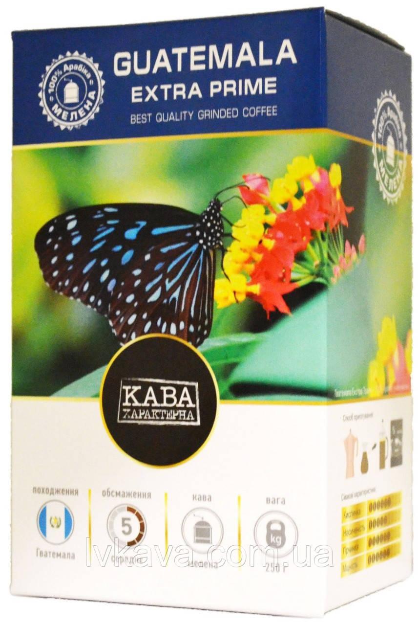 Кофе молотый Кава Характерна Guatemala Extra Prime ,250г
