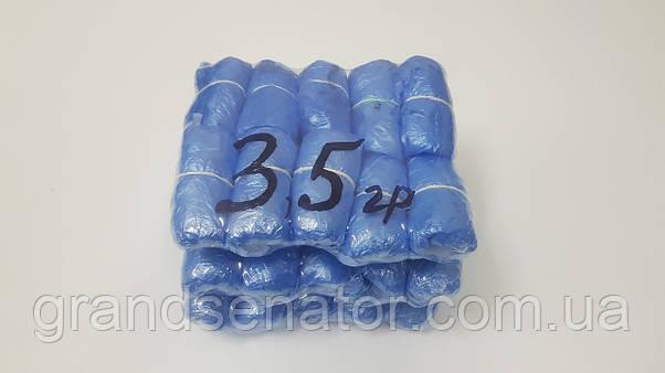 Бахіли 3.5 р - 0.204 грн/1 шт (розсипом), фото 3