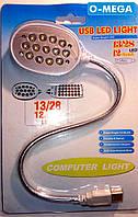 USB Лампа, подсветка для ноутбука, 13 LED диодов