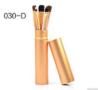 Набор 5 кистей для макияжа глаз в металлическом футляре/тубусе (цвет золотистый)