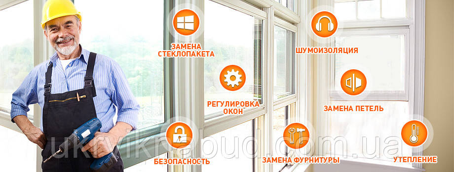 Доставка металлопластиковых окон по Киевской области