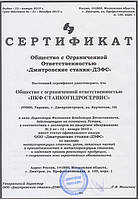 Представительство Дмитровского завода фрезерных станков