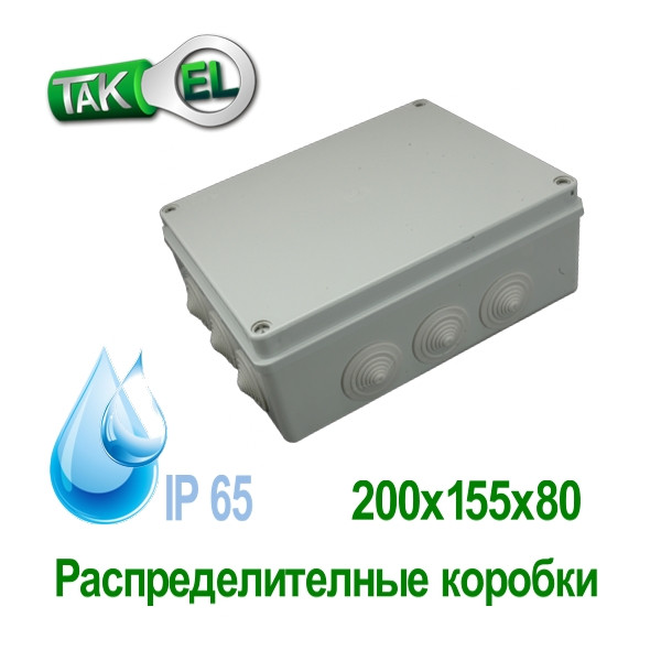 Розподільна коробка 200x155x80 Такел  IP65