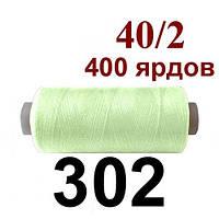 Нить полиэстер 40/2 400ярд 302 светлый салатовый