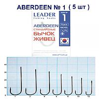 Крючок Leader Aberdeen (Бычок,живец) №1