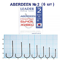 Крючок Leader Aberdeen (Бычок,живец) №2