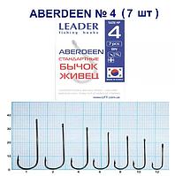 Крючок Leader Aberdeen (Бычок,живец) №4