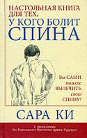 Настольная книга для тех, у кого болит спина. Ки С. Попурри