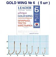 Гачок Leader Gold Wing (Опариш,тісто,мастырка) №6