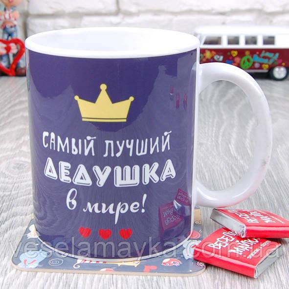"""Чашка """"Самый лучший дедушка в мире"""""""