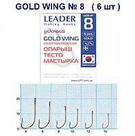 Гачок Leader Gold Wing (Опариш,тісто,мастырка) №8