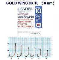 Гачок Leader Gold Wing (Опариш,тісто,мастырка) №10