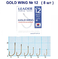 Гачок Leader Gold Wing (Опариш,тісто,мастырка) №12