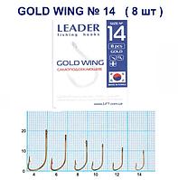 Гачок Leader Gold Wing (Опариш,тісто,мастырка) №14