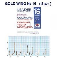 Гачок Leader Gold Wing (Опариш,тісто,мастырка) №16