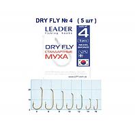 Крючок Leader Dry Fly (Муха) №4