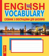 English Vocabulary : словник з ілюстраціями для школярів