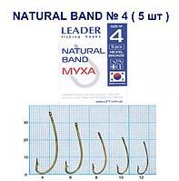 Гачок Leader Natural Bend (Живцовые,муха,бичок) №4