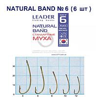 Гачок Leader Natural Bend (Живцовые,муха,бичок) №6