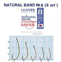 Гачок Leader Natural Bend (Живцовые,муха,бичок) №8