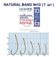 Гачок Leader Natural Bend (Живцовые,муха,бичок) №10