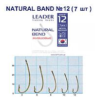 Гачок Leader Natural Bend (Живцовые,муха,бичок) №12