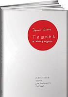 Тишина в эпоху шума: Маленькая книга для большого города. Кагге Э. Альпина Паблишер