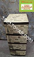 Комод пластиковый, с рисунком Париж коричневый, 4 ящика, Алеана