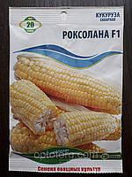 Семена кукурузы сахарная Роксолана F1 20 гр