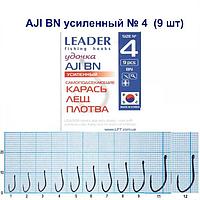 Гачок Leader вудка AJI BN посилений /Карась, лящ, плітка/ № 4