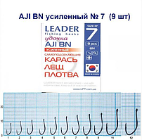Крючок Leader удочка AJI BN усиленный /Карась, лещ, плотва/ № 7