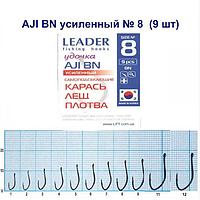 Крючок Leader удочка AJI BN усиленный /Карась, лещ, плотва/ № 8