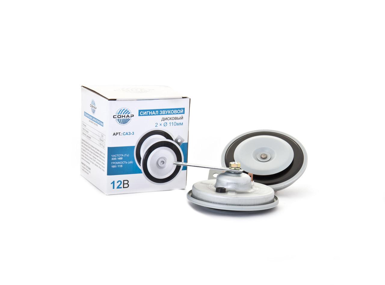 Сигнал автомобильный дисковый Сонар САЗ-3 (пара)