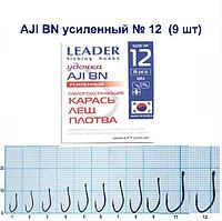 Гачок Leader вудка AJI BN посилений /Карась, лящ, плітка/ № 12