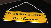 "Табличка ""технічна перерва"" желтый + черный"