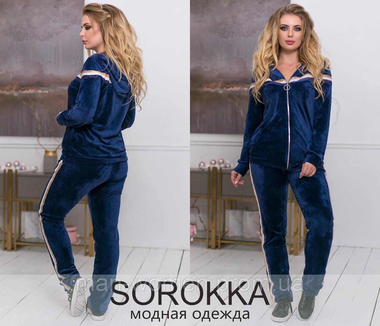 Спортивный велюровый костюм со вставками большого размера от ТМ SOROKKA-Размер: 48-50,52-54,56-58