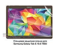 Глянцевая защитная пленка для Samsung Galaxy Tab S 10.5 T800/T805