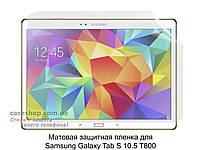 Матовая защитная пленка для Samsung Galaxy Tab S 10.5 T800/T805