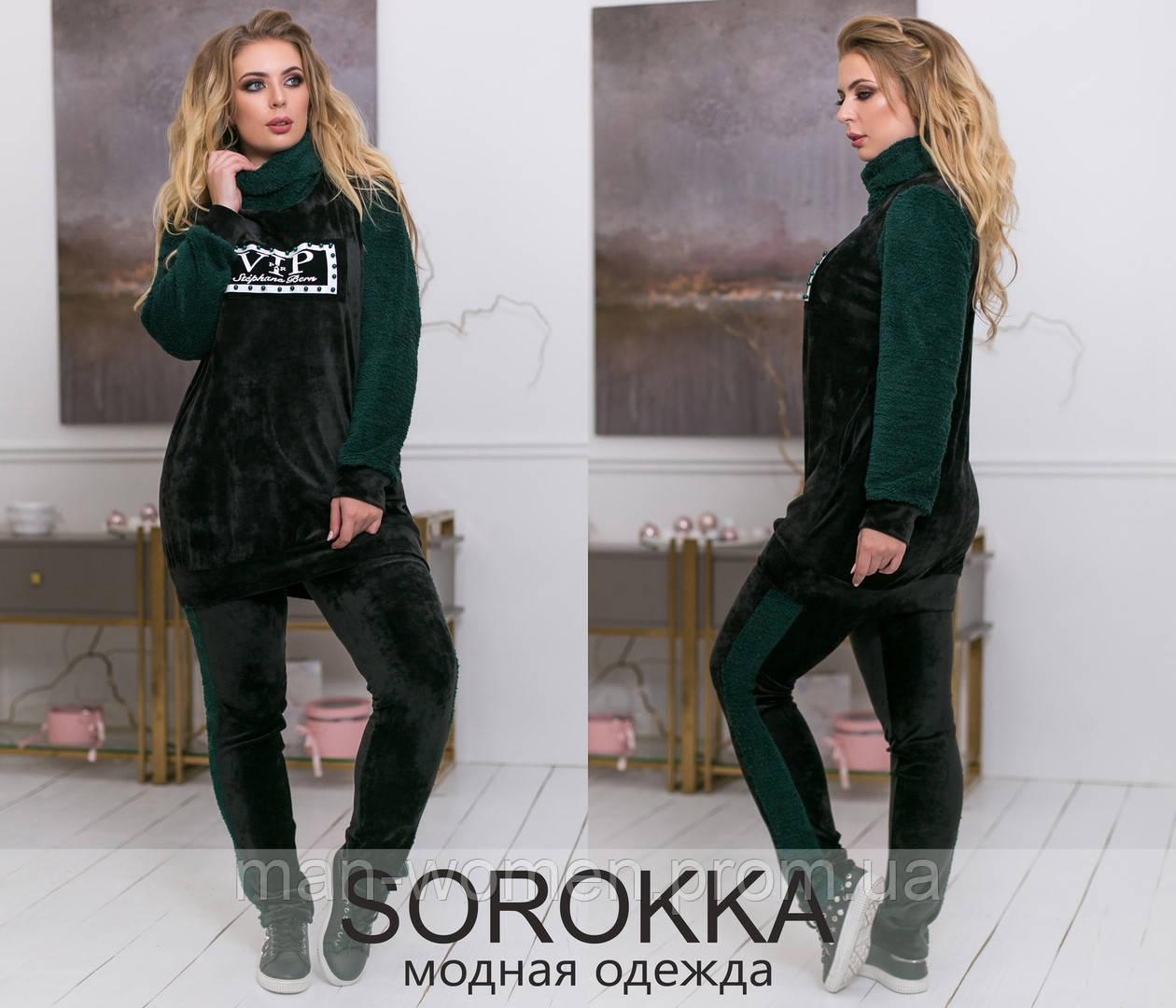Спортивный женский велюровый костюм с жемчугом от ТМ SOROKKA-Размер: 48,50,52,54