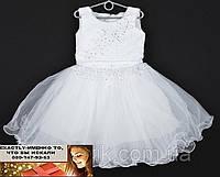 Бальное пышное платье на утренник и праздник на  3, 4, 5, 6 лет белое с бисером
