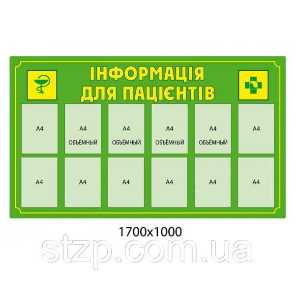 Стенд Информация для пациентов, зеленый цвет Stend Informats