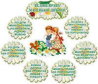 Стенд Великі права маленької дитини (0603.1)