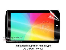 Глянцевая защитная пленка для LG G Pad 7.0 v400