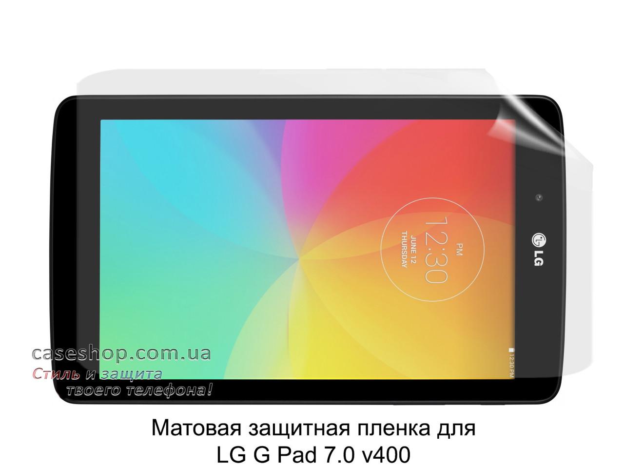 Матовая защитная пленка для LG G Pad 7.0 v400