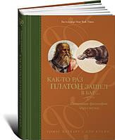 Как-то раз Платон зашел в бар… Понимание философии через шутки Каткарт Т