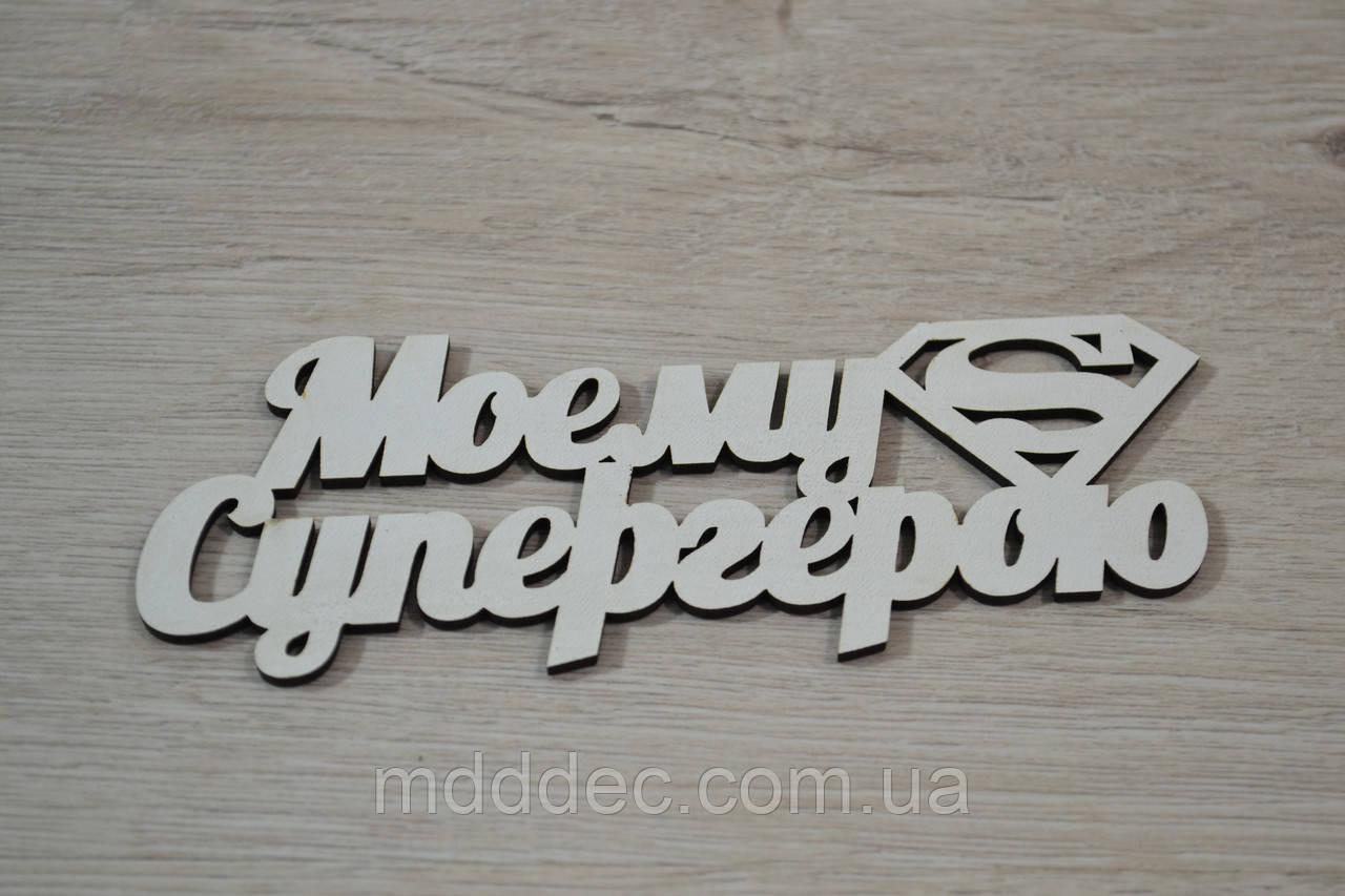 Моему супергерою.Заготовка под топпер. Слово в коробку.Моему Супергерою.